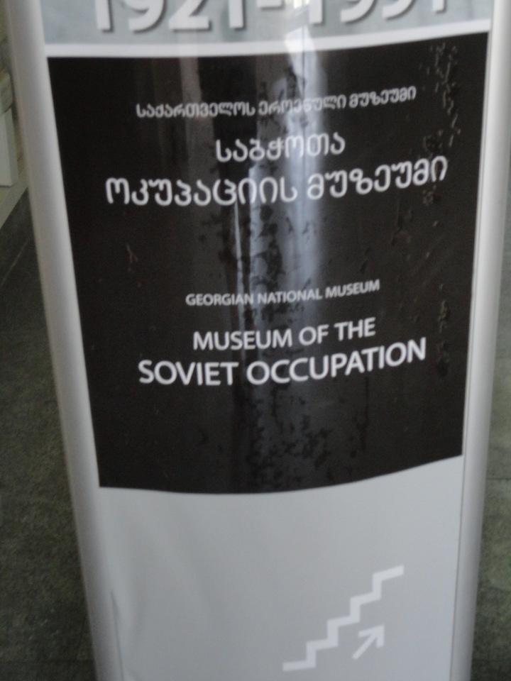 Грузинский национальный музей, фото 11